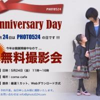 PHOTO524の日・無料撮影会のお知らせ