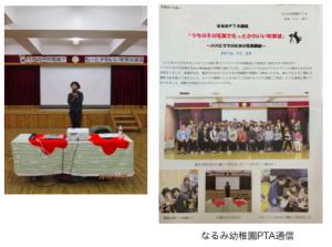京都府八幡市なるみ幼稚園パパとママのための写真講座